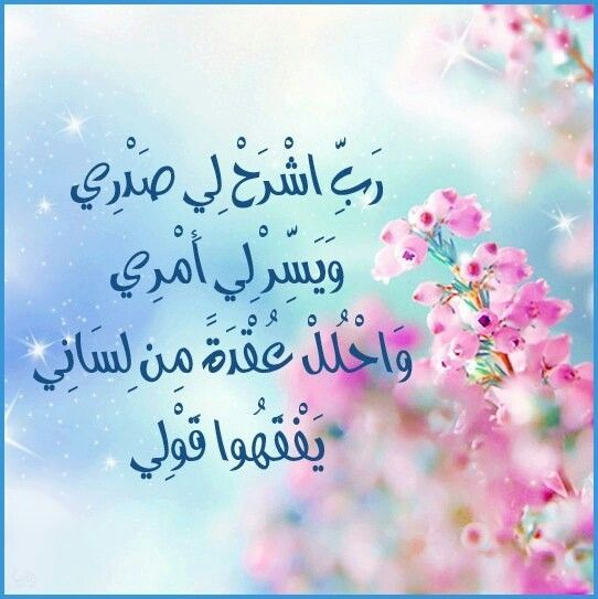 بالصور دعاء سيدنا موسى , اجمل الادعياء 6504 2