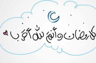 بالصور نكت عن رمضان , عيد علي اصحابك بصور 6505 12 310x205