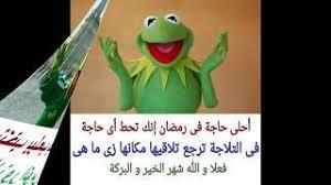 بالصور نكت عن رمضان , عيد علي اصحابك بصور 6505 8