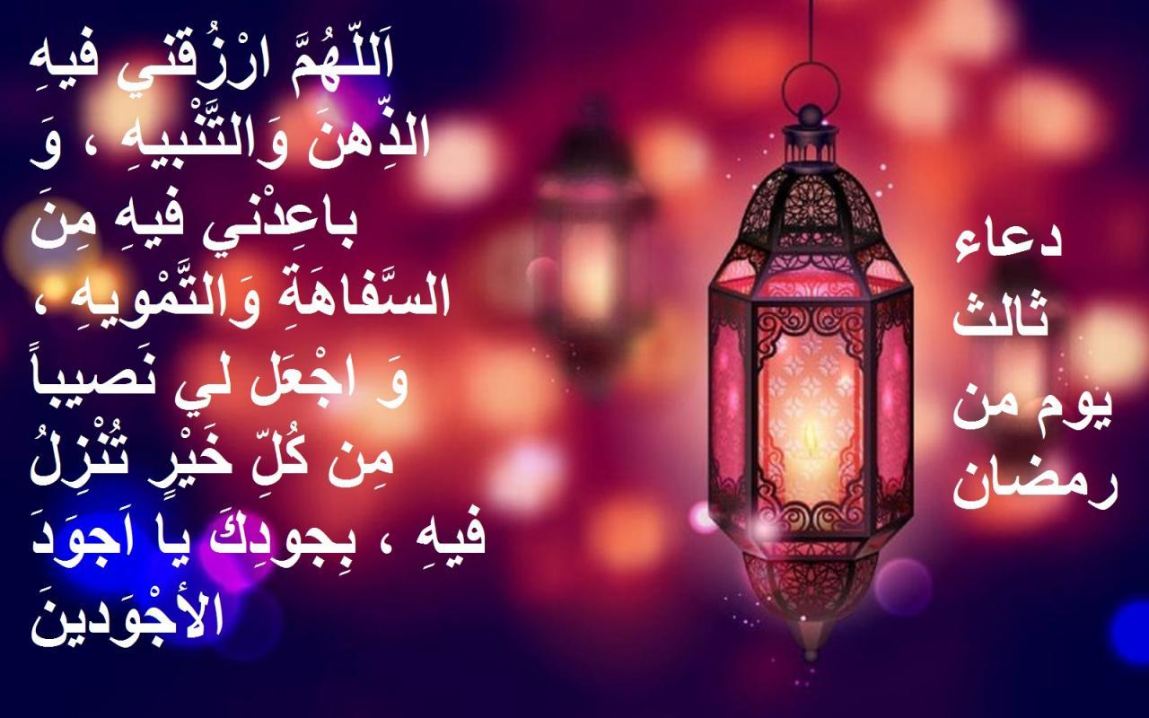 صورة دعاء شهر رمضان , اجمل الادعيه النبويه