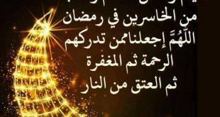 صور دعاء شهر رمضان , اجمل الادعيه النبويه