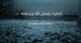 صورة دعاء بعد نزول المطر , افضل الادعية بعد نزول المطر