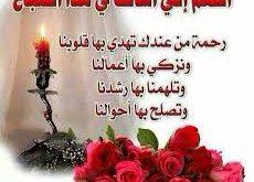 صور صور دعاء الصباح , جمال الصباح في ذكر الله