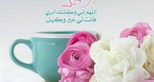 صور اجمل صور صباح الخير , صور صباحيات ادعية واماني