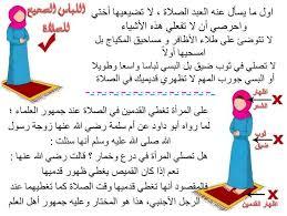 صورة كيفية الصلاة الصحيحة بالصور للنساء , الحجاب الشرعي واركان الصلاة الصحيحة للنساء