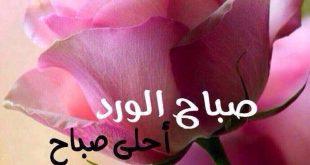 صور صور صباح الخير رومانسيه , رسايل الغرام الصباحيه