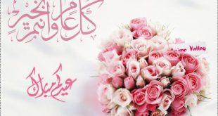 صور صور لعيد الفطر , بهجة العيد وطقوسة وافراحة
