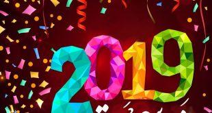 صور صور عن العام الجديد , اجمل صور للتهنئة للعام الجديد