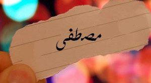 صور صور اسم مصطفى , اجمل تصاميم الصور عن اسم مصطفي