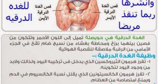 صورة اعراض قصورر الغدة الدرقية , علاج فرط نشاط الغدة الدرقية