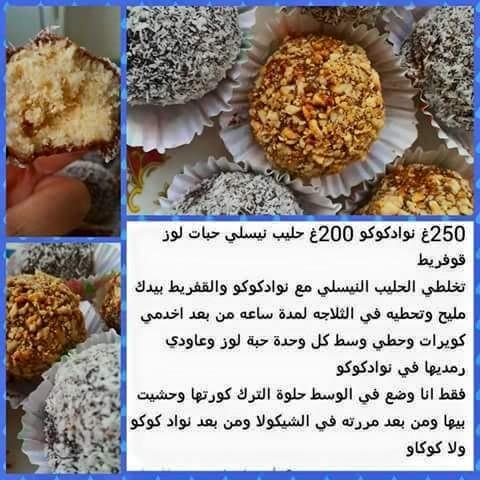 صورة حلويات الافراح بالصور والطريقة , حلي الافراح باشكاله الرائعة و الشهية