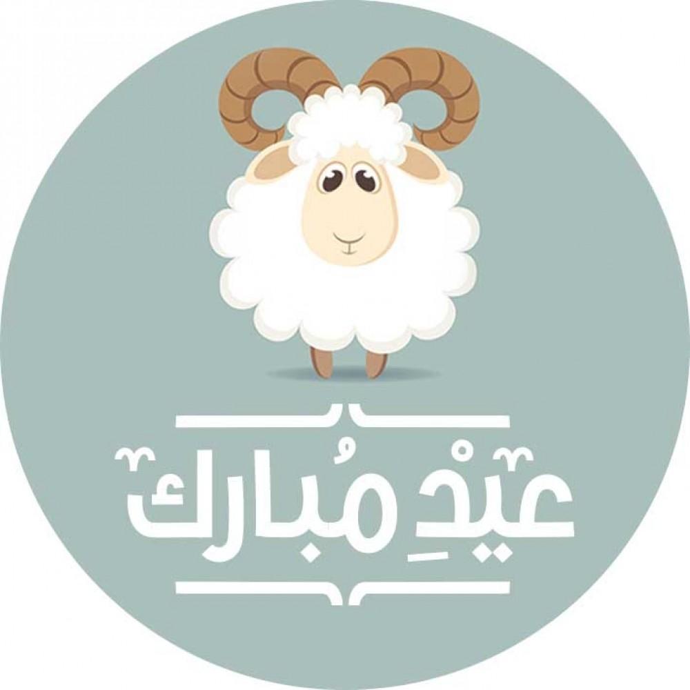 صورة صور عيد الاضحى المبارك , عيد النحر و احكامه