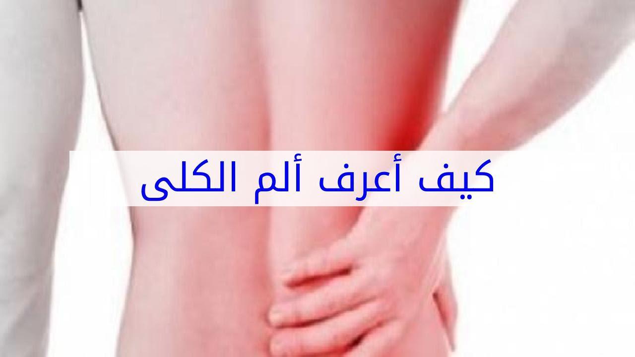 صورة اعراض القصور الكلوي البسيط , الاعراض بالتفصيل و العلاج