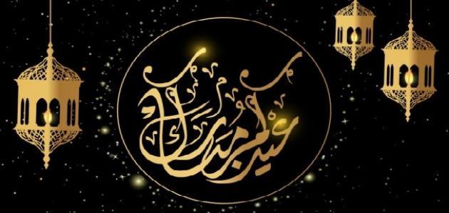 صورة صورة العيد الكبير , العيد و صور التهنئة الرائعة 12747 13
