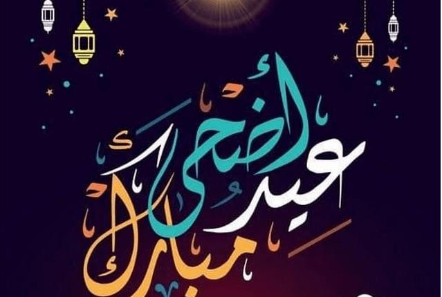 صورة صورة العيد الكبير , العيد و صور التهنئة الرائعة 12747 3