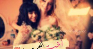 صور صور مكتوب عليها اخت العروسه , اجمل الافكار لتظهري انك اخت العروسه