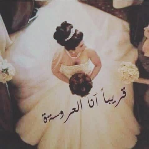 صورة صور انا العروسه , صور عروسة مكتوب عليها انا العروسة تجنن