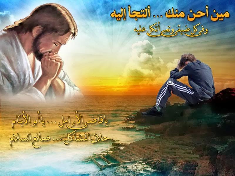 صورة صور دينيه مسيحيه , اجمل الصور المعبرة عن المسيحية 6396