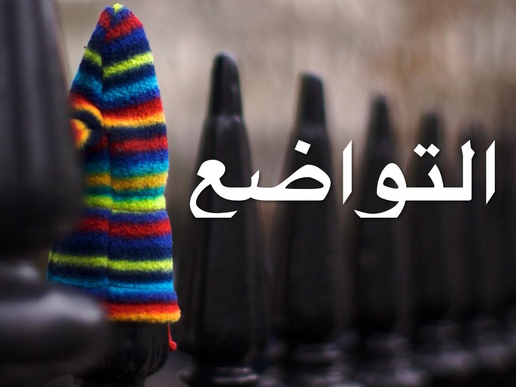 صورة صور عن التواضع , التواضع في الاسلام رمز للامة