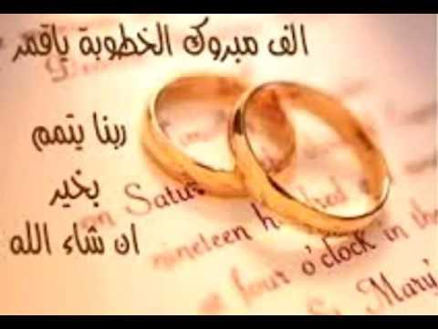 صورة صور مبروك الزواج , اجمل صور لتهنئة عن الزواج 653 1