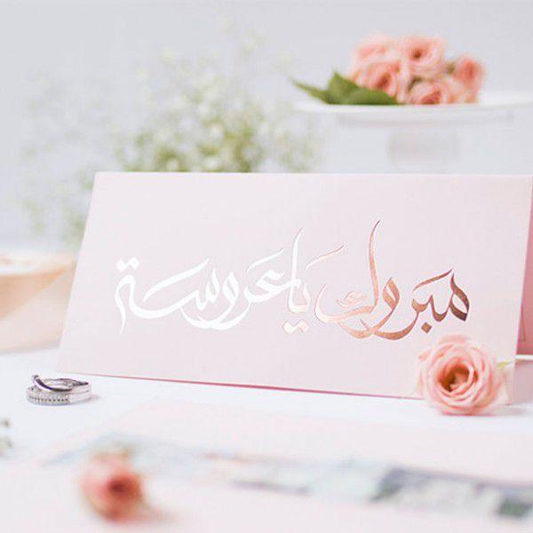 صورة صور مبروك الزواج , اجمل صور لتهنئة عن الزواج 653 5