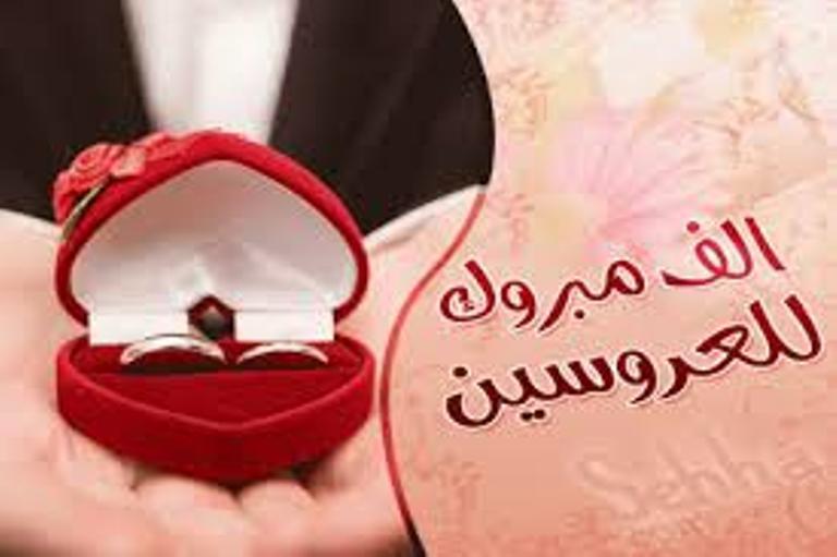 صورة صور مبروك الزواج , اجمل صور لتهنئة عن الزواج 653 6
