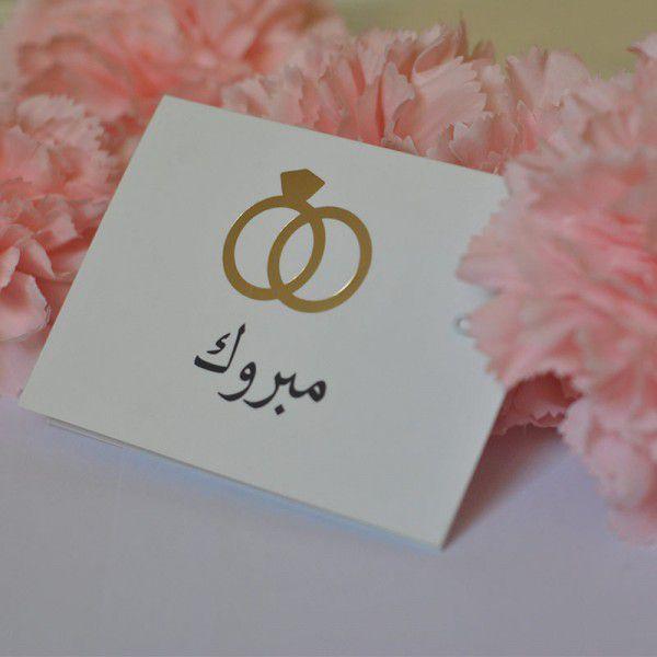 صورة صور مبروك الزواج , اجمل صور لتهنئة عن الزواج 653 7