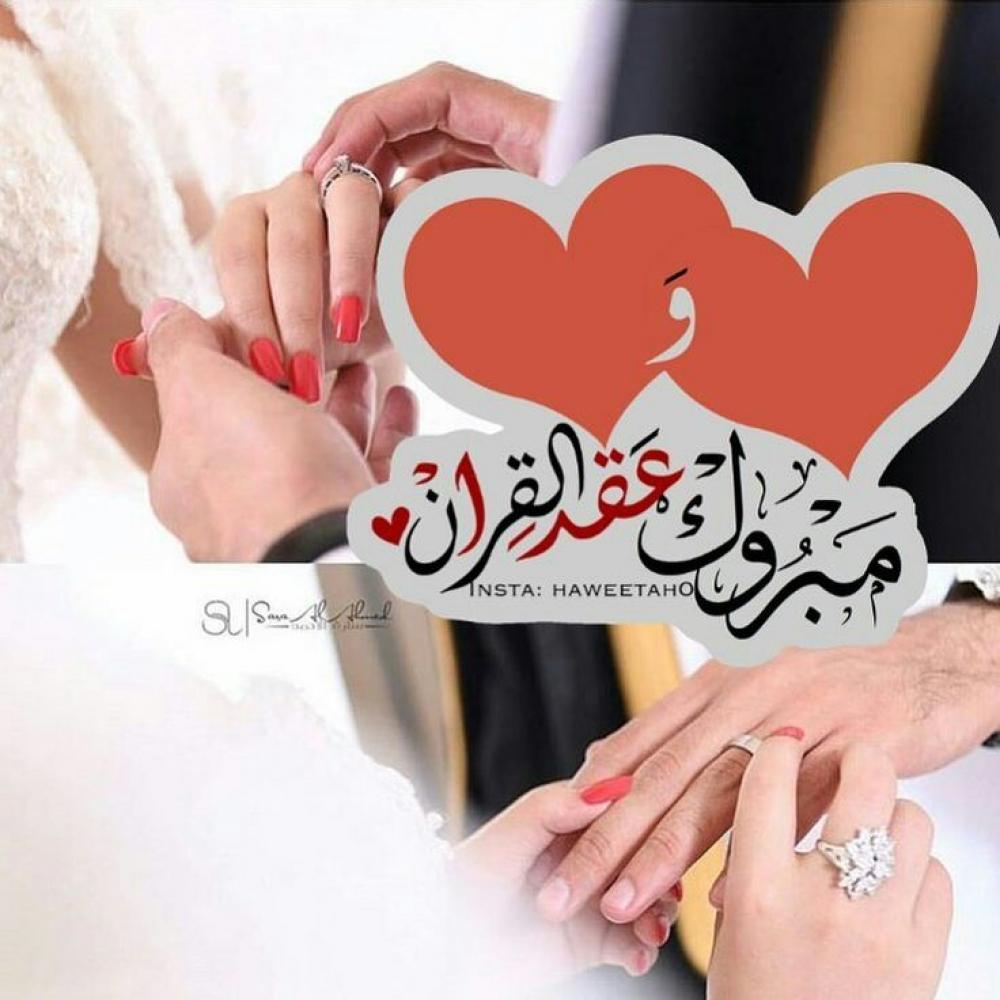 صورة صور مبروك الزواج , اجمل صور لتهنئة عن الزواج