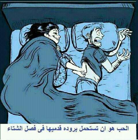 صورة صور مضحكة عن الحب , صور جديدة للفيس بوك مضحكة