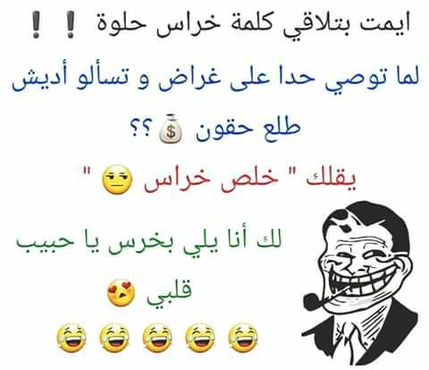 صورة صور نكت سوريا , صور مضحكة جدا