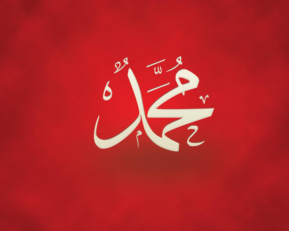 صور صور لكلمة محمد , صور اسم محمد جميلة
