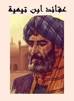 صورة صور ابن تيمية , سيره شيخ الاسلام