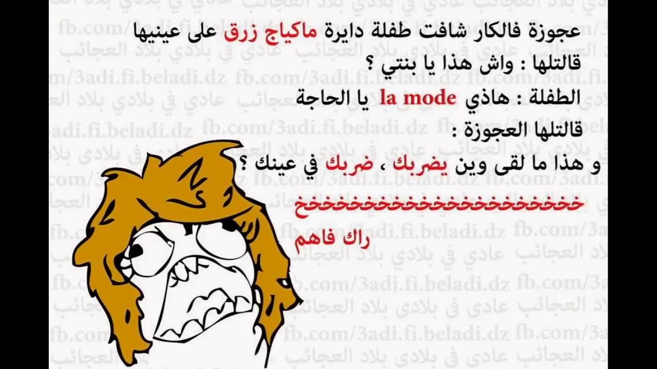 صور صورمضحكة جزائرية فيس بوك , صور جزائرية مشكلة اوي