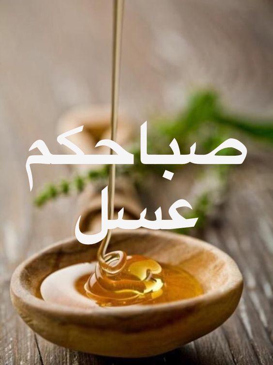 صورة صور مكتوب عليها عسل , صباحك عسل عليكي