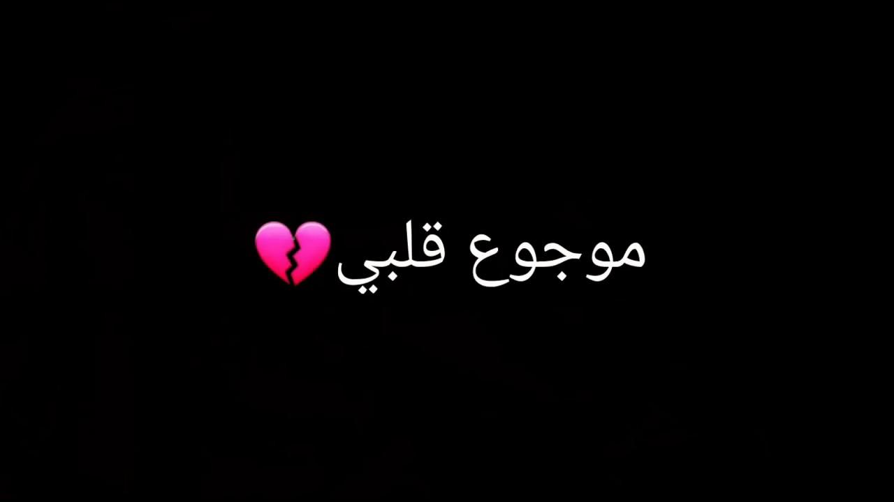 صورة كلمات اغنية موجوع قلبي , موجوع قلبى لسيف عامر