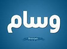 صورة اسماء اولاد بحرف الواو , اجدد واجمل اسامي الولاد بحرف الواو