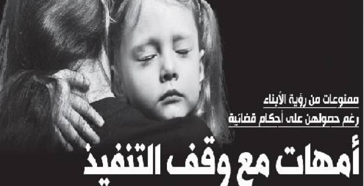 صورة حكم ظلم الام لابنتها , هل الام الظالمة لابنتها تتحاكم ولا لا