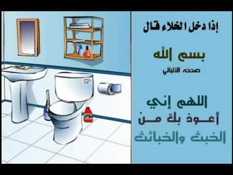 صورة دعاء دخول المرحاض , ماحكم تارك دعاء دخول الحمام وما هو الدعاء واداب الدخول