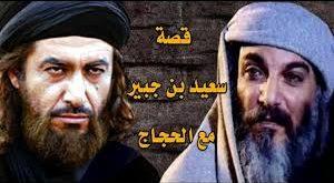 صورة قصة سعيد بن جبير , ماذا تعرف عن سعيد بن جبير وكيف خرج علي الحجاج