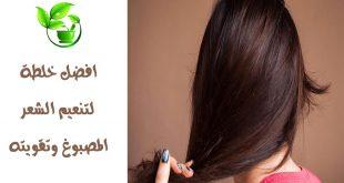 صورة اقوى خلطة لتنعيم الشعر , افضل واقوى خلاطات تنعيم الشعر وتقويته