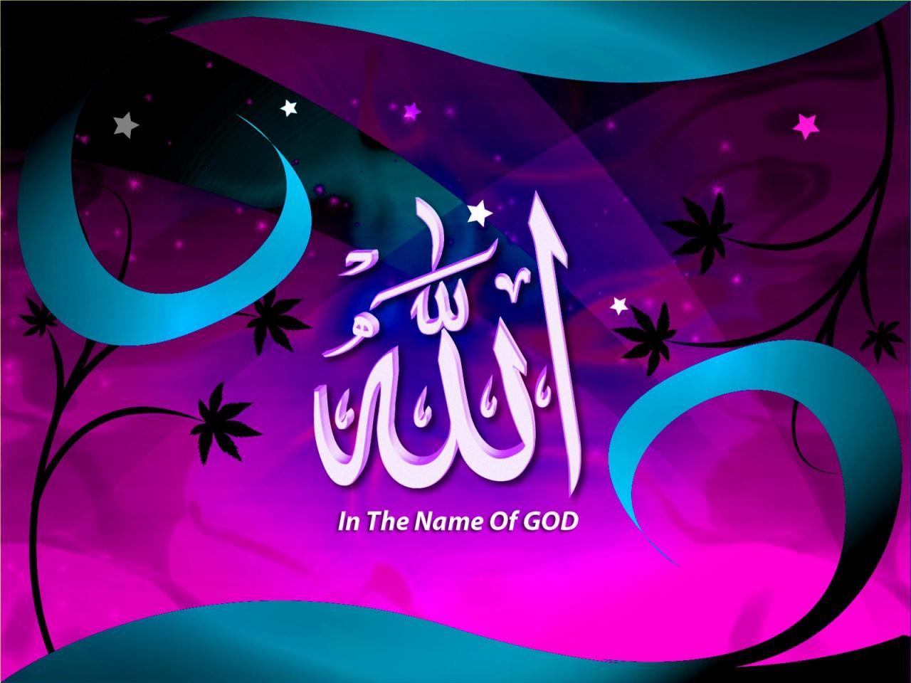 صورة صور اسم الله , اسم الله للفيس بوك