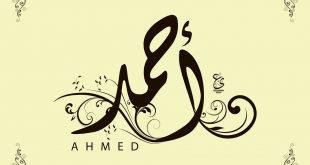 صور صور اسم احمد , اروع صور لاسم احمد