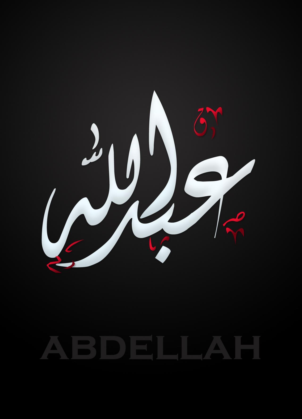 صورة صور اسم عبدالله , اروع صور اسم عبدالله