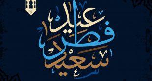 صور صور تهنئة عيد الفطر , صور بها كلمات تهنئة للعيد