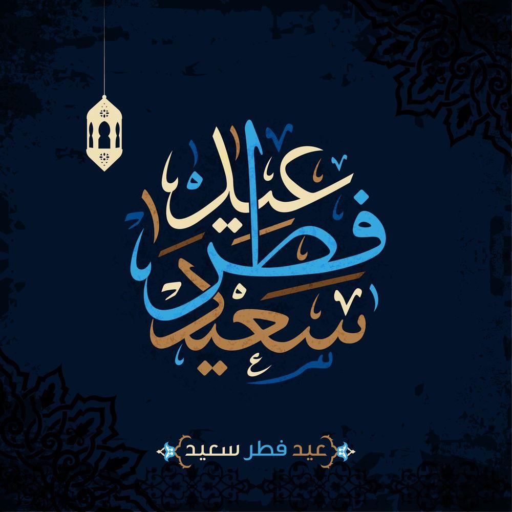 صورة صور تهنئة عيد الفطر , صور بها كلمات تهنئة للعيد