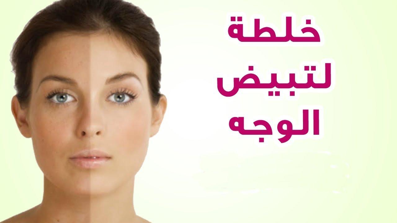 صورة وصفة سريعة لتبييض الوجه , اسهل واسرع وصفات لتفتيح البشره