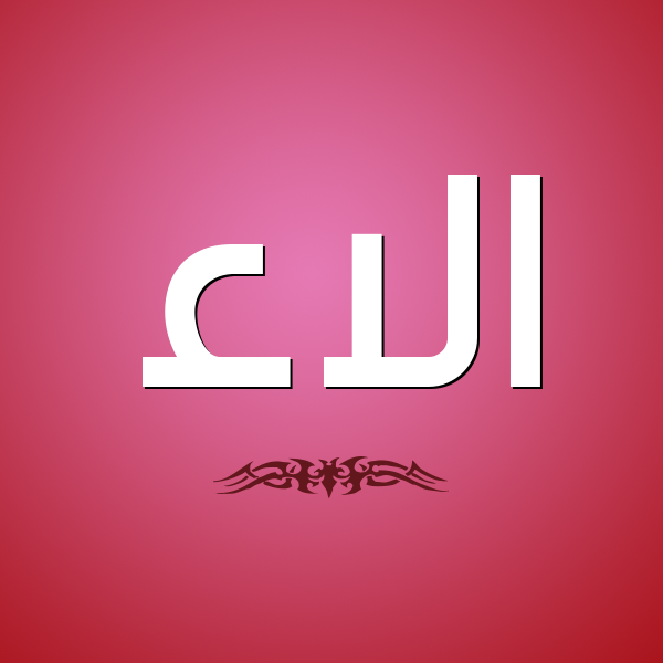 صورة صور اسم الاء , الصور المميزة لاسم الاء 6415 1