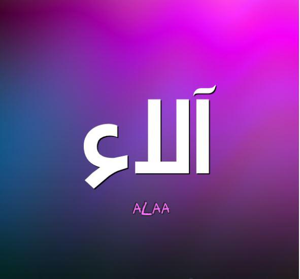 صورة صور اسم الاء , الصور المميزة لاسم الاء 6415 7