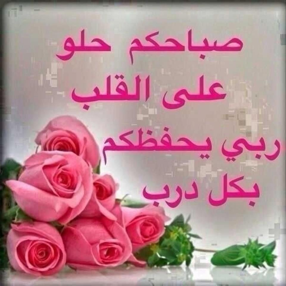 صور اجمل الصور صباح الخير , صور صباح الخير للفيس بوك