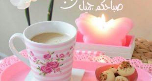 صورة اجمل الصور صباح الخير , صور صباح الخير للفيس بوك